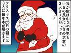 中2の息子も待ち望むクリスマス!家族みんなに大人気なサンタのお話。