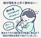 母乳育児にこだわりはなかったはずなのに…。うまくいかず落ち込む日々。母乳育児が軌道に乗るまで(前編)