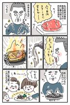 特別な日に焼くステーキのこと。父の料理で、みんなが笑顔でいた思い出。