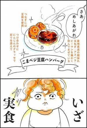 食べムラ、遊び食べ…食事で悩むママに!離乳食連載、全10話をまとめ読み!の画像