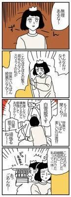 スウェット姿の白雪姫が、育児中...!? 大人気連載5話を、まとめ読み!