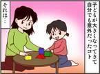 きっかけはオモチャ爆買い…!子育てが傷ついた子ども時代を癒してくれたワケ