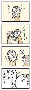 「俺にもおっぱいがあれば…」抱っこで寝かしつけを頑張る夫が、頼もしい。
