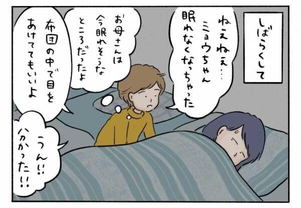 休日の朝。1分でも長く寝たい親 vs 「星のついたケータイ」を探す娘の画像
