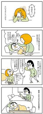 ママは仕事。パパが子どもを看病する時、会社に「嘘」をつかないと休めない…?
