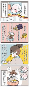 節分をかわいい思い出に残したくて…0歳からのハウツー・恵方巻き!?