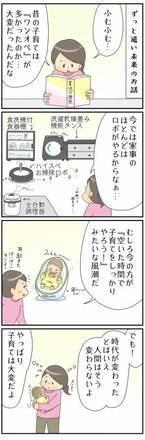 未来の子育て必需品はコレ!子育てマストアイテムを妄想してみた!
