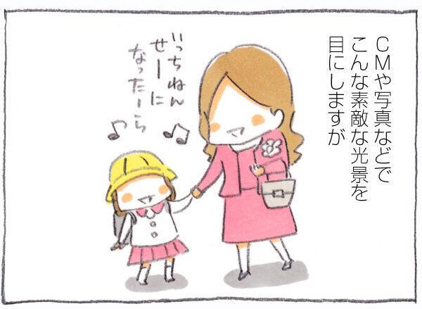 先輩ママたちの失敗談に学ぶ!入園準備おすすめ特集!の画像