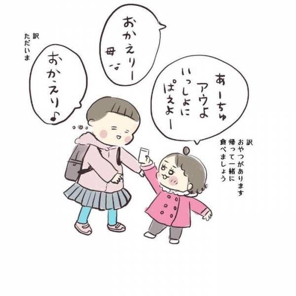 2人目も上の子と同じように愛せる?モヤモヤを晴らしてくれた、母の言葉の画像