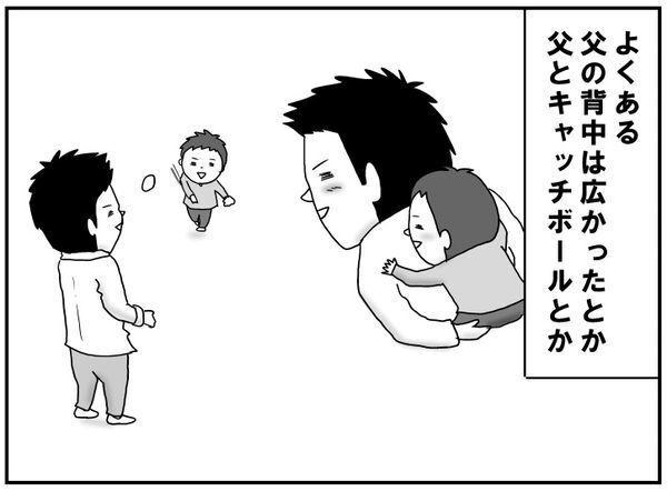 仕事や趣味に忙しかった父。僕が眺めたかった「父の背中」を子どもたちに見せてあげたい。の画像