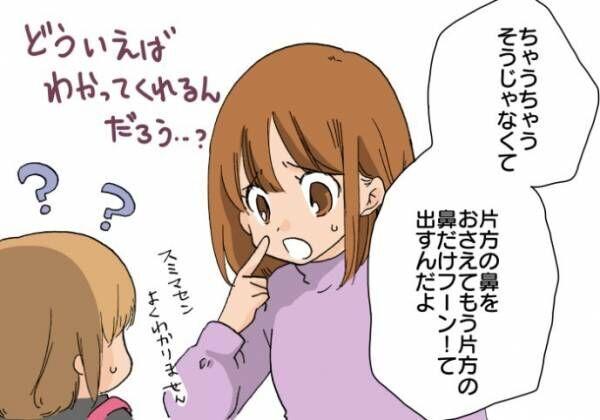 どうやったら鼻をかめる?なかなか伝わりづらい「鼻のかみ方」を、母がまさかの実演!の画像
