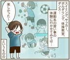 わが子の希望は、まさかの漢字!?…送迎不要のピアノ教室はメリットたくさん!幼児の習い事体験談
