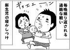 全力の寝かしつけや夜泣き対応…。双子育児は「パパの力」なしでは語れない!
