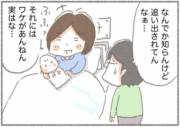 陣痛が始まったと思ったら…!?出産時の「まさかの展開」エピソードの画像