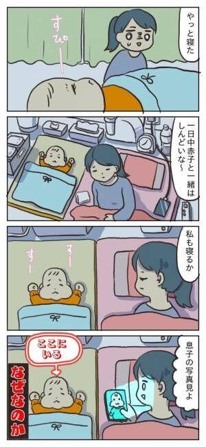コレ、分かりすぎる!!我が子が眠りについた後、深夜にそっと愛でるものの画像