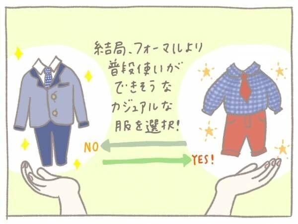 初めての進級式!「ふさわしい服装で」ってどんなの?の画像