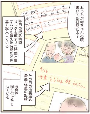 3日坊主の私が唯一続けられたこと!それは、息子と読みたい「育児日記」の画像