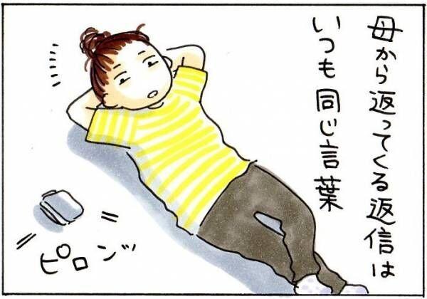 母の日に読みたい…心がまるくなる親子のエピソードの画像
