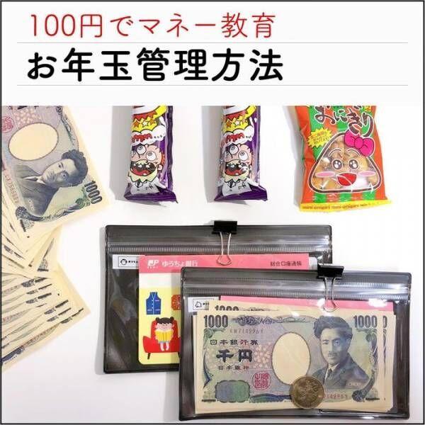 お金を学ぶ最初の一歩に。いきなりお金のおもちゃは使わず、値札も一工夫!の画像