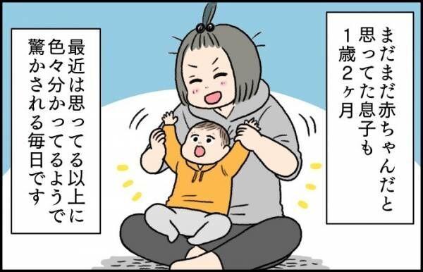 もしかして、言葉わかってる?子どもの成長に母は感動しています。の画像
