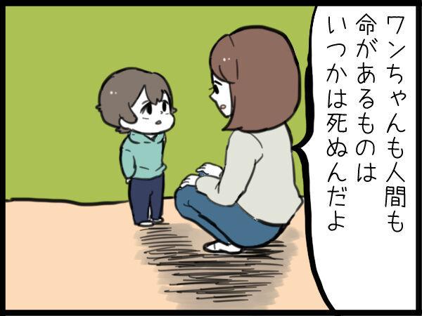 「お母さんもいつか死ぬの?」にドキッ…。5歳息子の死への向き合い方が前向きすぎる!の画像