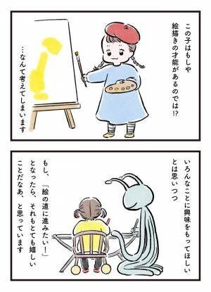 やっぱり嬉しいもんだなあ…!絵が好きな娘に感じた、イラストレーターとしての喜びの画像