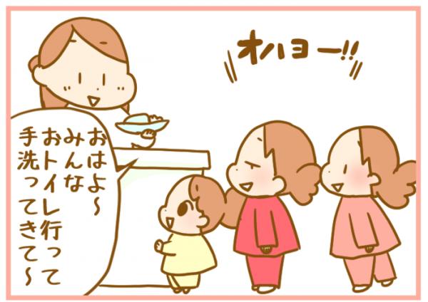「目先の食欲>朝のトイレ」な3歳娘の、分かるようでワカラナイひとことの画像