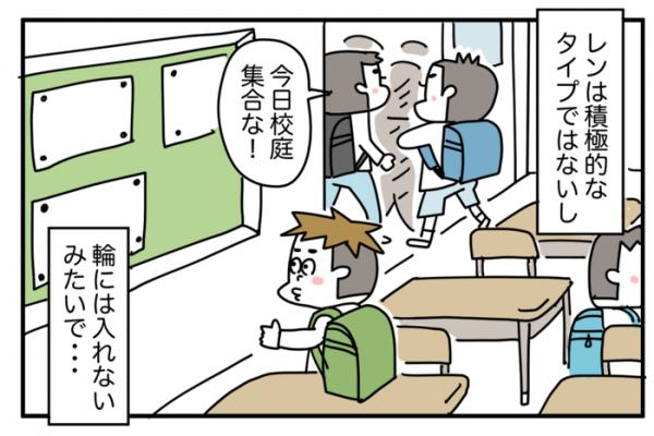 学校生活、ママ友、PTA、キャリア…。「小1の壁」のリアルを描いた新連載!の画像