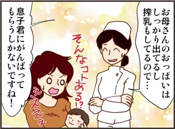 飲んだ量はゼロですね…の衝撃!母乳を飲むのも得意・不得意があると知っての画像