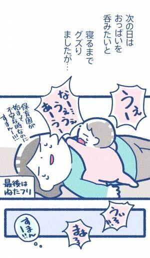 復職3日で母乳が枯れた…。意図しないタイミングで、断乳することになった時の思い出。の画像