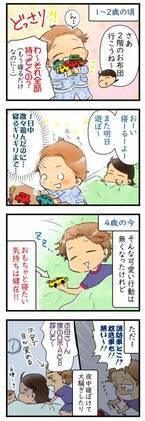 「寝室に持っていくおもちゃはひとつまで」快適に寝るために決めたこと