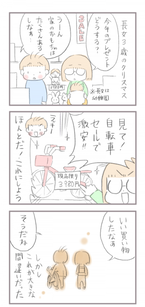 子ども用自転車。深く考えずに購入したら大失敗!選ぶポイントとは…?