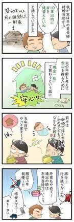 歳の差夫婦の長年の夢。「現金で家を買う」ためにしていること