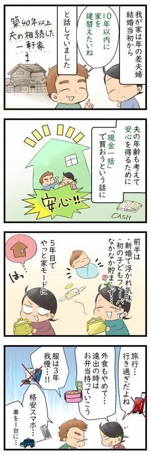 歳の差夫婦の長年の夢。「現金で家を買う」ためにしていることの画像