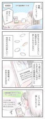 結婚指輪を手づくり!作業後にぽつりと出た夫の本音に、うふふ…