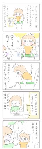 トイレトレーニング のアレに悩まされた!解決方法は、すごく身近なところにあった!!