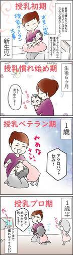 初めての授乳は、ママも赤ちゃんもお互い必死。時を経て…こんなに進化する!