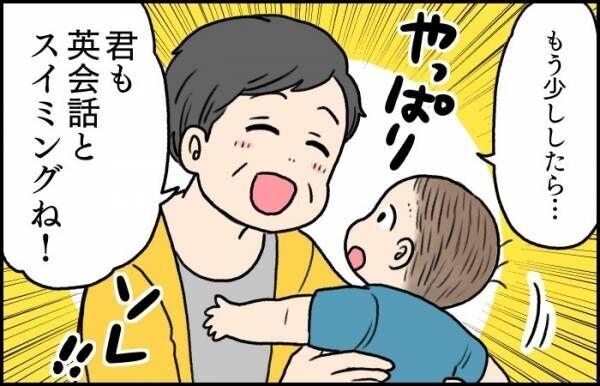 英会話とスイミングを習いなさい。母が私と妹に勧めるのには母の深い愛があったの画像