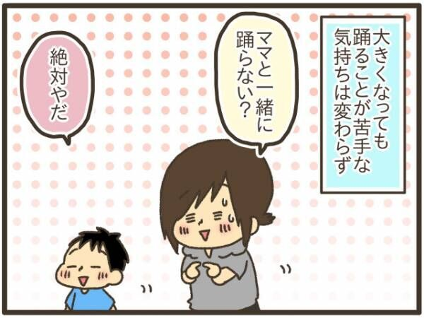 私「一緒に踊りを習おう!」息子「嫌だ〜(ギャン泣き)」好みは人それぞれだよね!の画像
