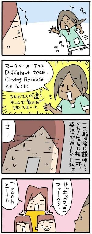 「レクタンゴー」って何!?子どもの英語吸収力と、そんな親の英語力の画像