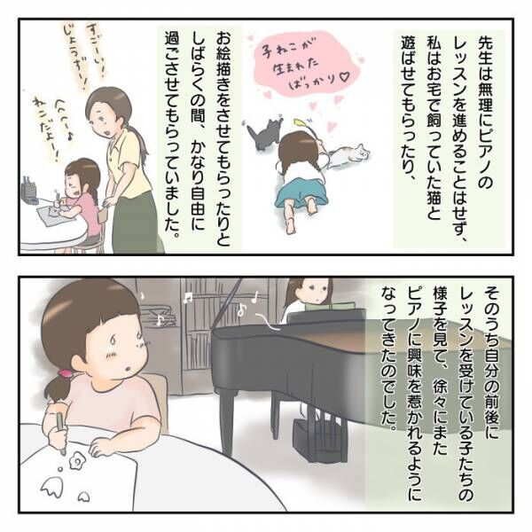 ピアノのレッスンに行きたくない…あの頃の先生の対応から繋がる私の『今』。の画像