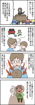 叱るときはどうしてる?怒ってしまったら?子育ての悩みどころを考える。
