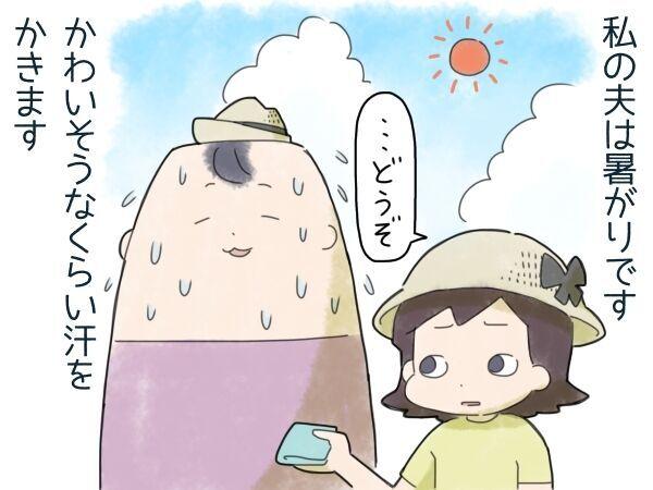 暑がりな夫 vs 冷房が寒すぎる妻。エアコン設定温度をめぐる攻防戦で気付いたことの画像