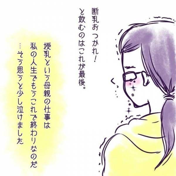 断乳後、久しぶりのお酒!おいしいけれど…涙がこぼれ落ちるのは、なぜ?の画像