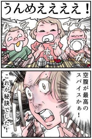 パパの作るご飯はいつも完食……なぜなんだ!!たどり着いた答えに、思わず納得(笑)の画像