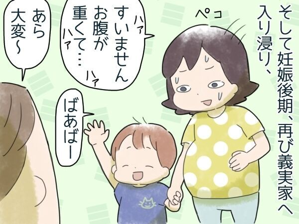 2人目妊娠中、義実家でお世話になる毎日…。罪悪感を癒やしてくれた義母の優しさの画像