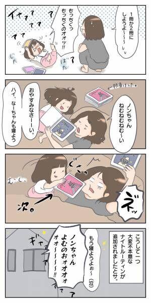 絵本の読み聞かせで寝かしつけに憧れたはずが…。不本意なナイトルーティーンのできあがり(涙)の画像