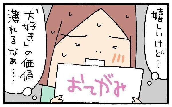 うれしい日も、疲れた日も…。「まま、だいすき」の手紙のパワーってすごい!の画像