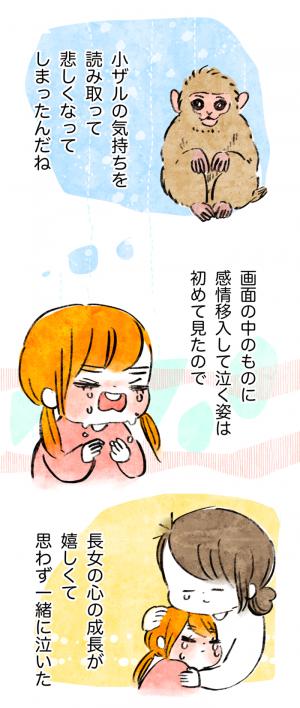娘のはじめての涙。体と一緒に、心も成長していたんだね。の画像