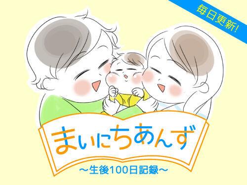 はじめまして、あんずちゃん♡生後100日目までを毎日お届けする新連載!の画像
